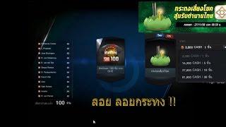 FIFA Online 3 : ลอยกระทงหาดวง [กระทงเสี่ยงโชค !! ], fifa online 3, fo3, video fifa online 3