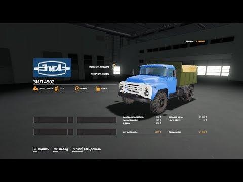 ZIL 4502 v1.0.0.0
