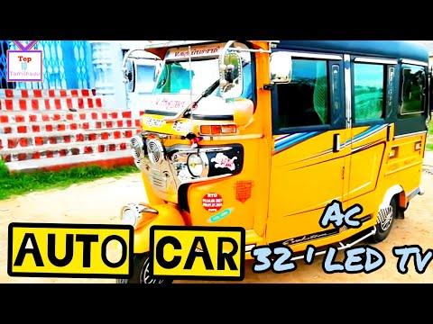 இப்படி ஒரு  முச்சக்கர வண்டியை   பார்த்து இருக்கீங்களா?  Number One Auto in Tamilnadu