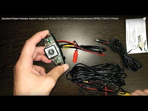 Дешёвая Видео Камера заднего вида для Honda Civic 2006-11 с ночным режимом (IP68) (728x512 Pixels)