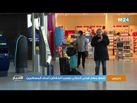 فيروس كورونا: إغلاق مطار أورلي الدولي بسبب انخفاض أعداد المسافرين