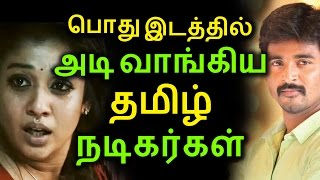 We have all see our heroes attacked villains in cinema. But in this video, you can watch how our Tamil actors are attacked or...