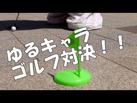 ゆるキャラ ゴルフ対決!【ねば〜る君が行く!#11】納豆のゆ …