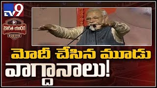 Bharata Yuddham: మోదీ ఈ సారి పేదల పై దృష్టిపెట్టబోతున్నారా?