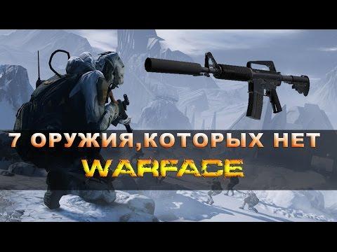 Warface - 7 ������ �� �������,������� ��� ���. Warface