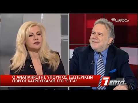 ΕΠΤΑ | ΓΕΩΡΓΙΟΣ ΚΑΤΡΟΥΓΚΑΛΟΣ | 09/02/19 | ΕΡΤ
