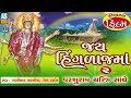 Jai Hinglaj Maa Film || Part 2 || Hinglaj Maa Na Parcha || Parshuram Charitra Sathe Gujarati Movie