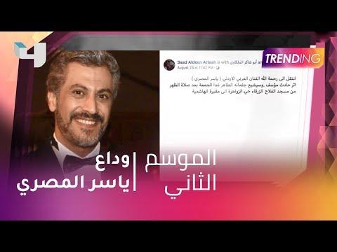 منذر رياحنة يودع ياسر المصري إلى مثواه الأخير بالدموع