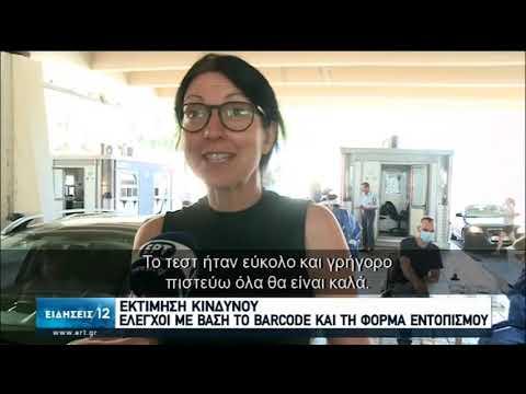Στην Αθήνα βρίσκονται οι πρώτοι τουρίστες   29/06/2020   ΕΡΤ
