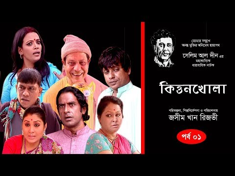Kitton Khola | Bangla Natok | Epi 01 | New Natok 2019