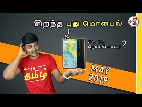 TOP UPCOMING MOBILE PHONES IN INDIA - MAY 2019 🔥🔥🔥 சுட சுட