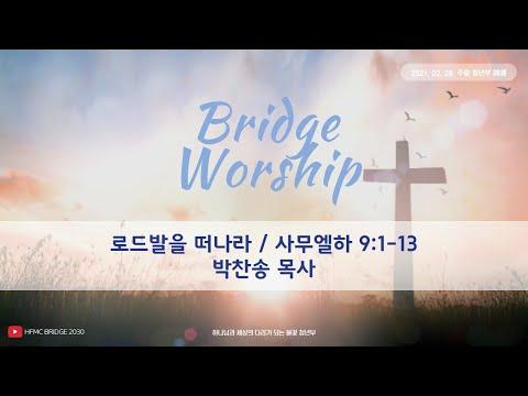 2021년 2월 28일 청년부 예배