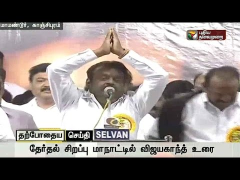 Vijayakanth-speech-at-DMDK-Peoples-Welfare-Alliance-conference-in-Mamandur