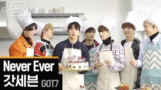 Video [Cooking Live] GOT7 - Never Ever MP3, 3GP, MP4, WEBM, AVI, FLV Oktober 2018