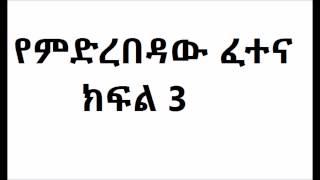 Deacon Ashenafi Mekonnen Yemdrebedaw fetena 3 የምድረበዳው ፈተና ክፍል 3
