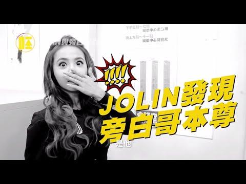 蔡依林 Jolin Tsai - 呸計劃第四集搶先看 Play Project Ep.4 Promo  (華納official 網路實境節目)