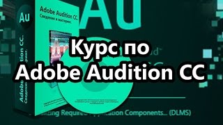Настройка драйверов в Audition CC.