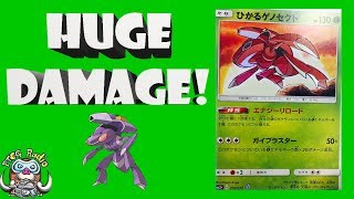 There's a new Genesect coming out. It's a Shining Genesect and, paired with Venusaur, could be quite fun. Come see!Venusaur: https://www.youtube.com/watch?v=_t7N6-F7Ze8&t=85s Twitch: twitch.tv/ptcgradioPatreon: Patreon.com/ptcgradioTwitter: twitter.com/thewossy