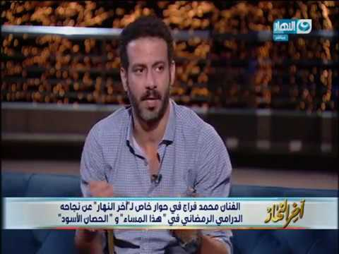 محمد فراج: بعد تركي معهد السينما اسودت في وجهي الدنيا