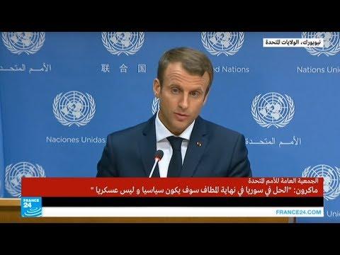 العرب اليوم - شاهد: ماكرون يسهب في توصيف المشكلة السورية