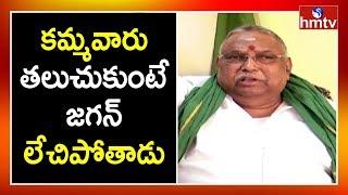 Former MP Rayapati SambasivaRao Sensational Comments on CM Jagan