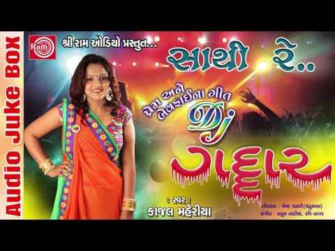 Video Kajal Maheriya 2017||Sathi Re ||Dj Gaddaar ||Gujarati Sad Song download in MP3, 3GP, MP4, WEBM, AVI, FLV January 2017