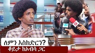 Ethiopia: ልምን እስክድርን? ቆይታ ከኦብሳ አብዲሳ ጋር Interview with Obsa Abdissa  | Eskinder Nega