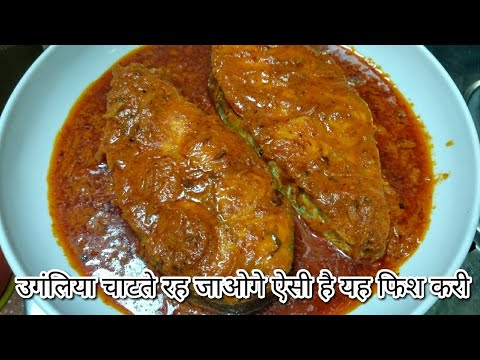 Fish Curry Recipe-You Will Forget All Curries When You Try This Curry Recipe
