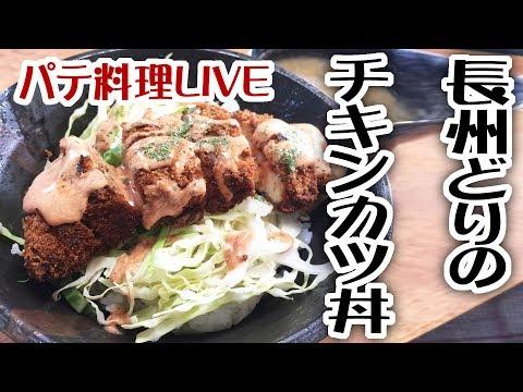 パテ料理LIVE