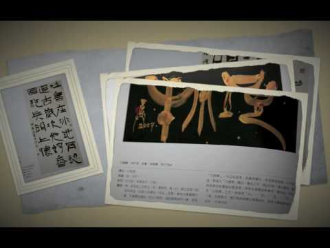 書道技法123 [杜忠誥著/雄獅美術出版] Chinese Calligraphy Guidance