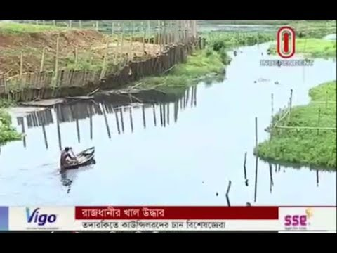 2 Dhaka mayors trying to save canals in capital (24-07-2017)