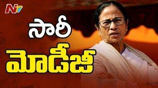 సారీ మోడీజీ..!   Mamata Banerjee Decides Not To Attending Modi's Swearing-in Ceremony