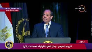 كلمة الرئيس عبد الفتاح السيسي في احتفال ( عيد الشرطة الـ 67 ) - تغطية خاصة