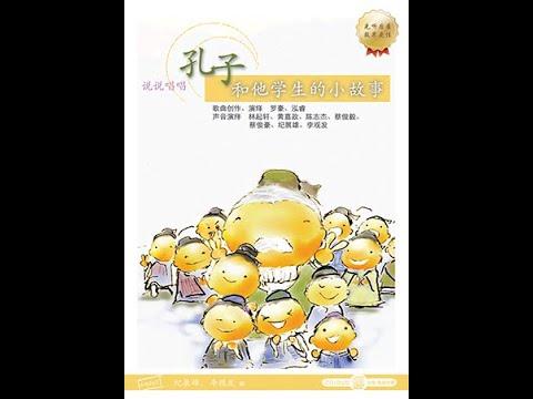 说说唱唱《孔子和他学生的小故事》 (CD + DVD)