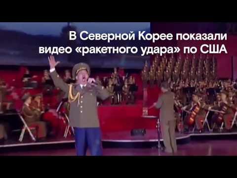 В Северной Корее показали «ракетный удар по США». Видео - DomaVideo.Ru