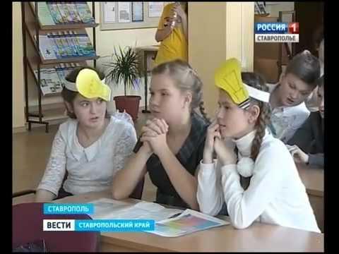ГТРК «Ставрополье» . Школьников Ставрополья учат экономить на коммуналке.