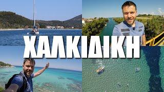 Chalkidiki Greece  city photos gallery : Happy Traveller in Chalkidiki, Greece   FULL