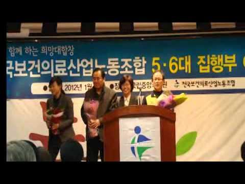 [영상뉴스] 보건의료노조 5•6대 집행부 이•취임식
