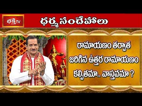 Uttara Ramayana is Imagined or Real? || Dharma Sandehalu || Bhakthi TV