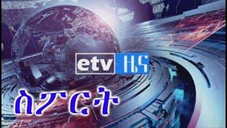 #etv ኢቲቪ ምሽት 2 ሰዓት ስፖርት  ዜና…ነሐሴ 26/2011 ዓ.ም