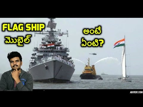 what is flagship in mobile? explained in telugu