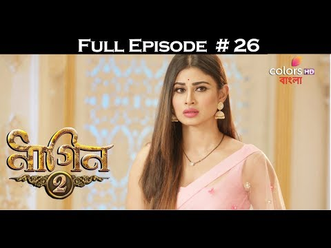 Naagin 2 (Bengali) - 22nd May 2017 - নাগিন ২ - Full Episode