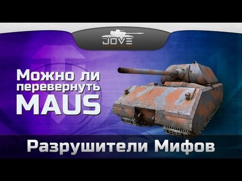 Разрушители Мифов #1: Можно ли перевернуть тяжелый танк Maus?
