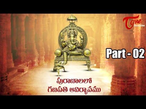 Celebration of Vinayaka Chavithi (పురాణాలలో &#