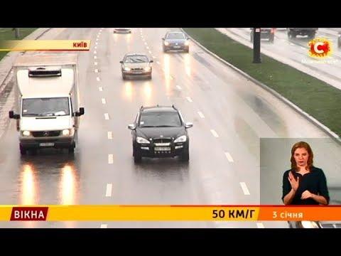 50 км/г – Вікна-новини – 03.01.2018