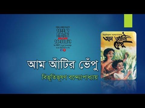 Aam Atir Vepu | আম আঁটির ভেঁপু | Happy Learning Course (Part 1) | Class 9-10 Bangla | SHOS