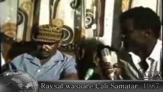 Daawo: Waraysi Uu Bixiyey Janaraal Maxamed Cali Samatar 1987 (AUN)