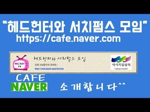 """제6강_버""""헤드헌터와 서치펌스 모임"""" 카…"""
