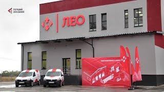 Відтепер ще швидше та якісніше.  Поблизу Львова, у Мурованому, відкрили інноваційний термінал «Нова Пошта» – «ЛЕО», що означає Легкість, Ефективність та Оперативність.