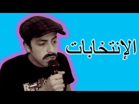 Ep 2 / بلاك موصيبة - الإنتخابات